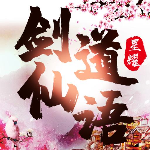 剑道仙语 无限元宝版