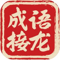 成语接龙大挑战 V1.0.0 苹果版