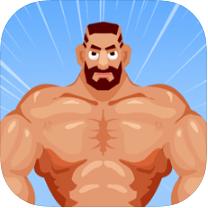 宅男变身记 V1.0 苹果版