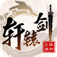 轩辕剑3 星耀版