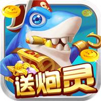 捕鱼欢乐炸 V1.0.5.2.1 安卓版