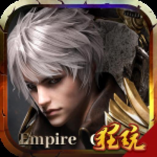 帝国光辉(一元神装) V1.0.0 神装版