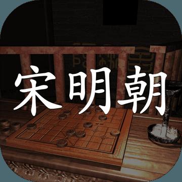 宋明朝 V1.0.3 苹果版