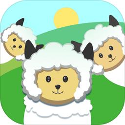 送三只小羊回家