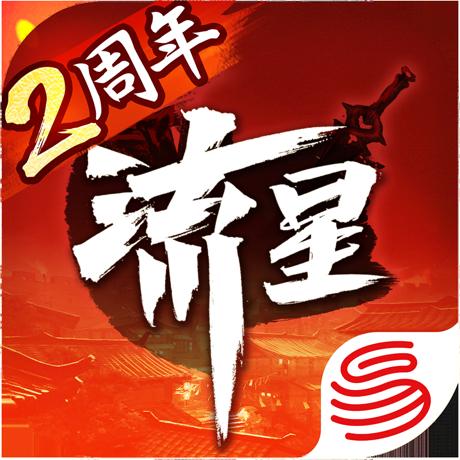 流星群侠传 九游版