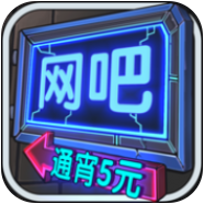 中国网吧模拟器 V1.0.7 苹果版