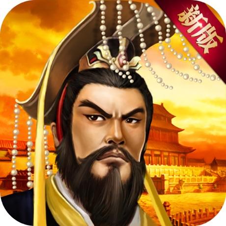 帝王三国 V1.56.0926 苹果版