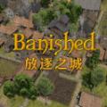 放逐之城 中文版