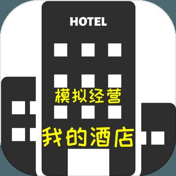 模拟经营:我的酒店