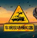 车祸现场模拟器 中文版