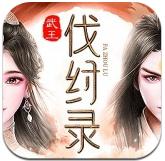 武王伐纣录 红包版