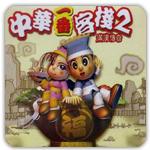 中华客栈2 手机版