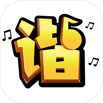 谐音梗挑战 V1.0.3 苹果版