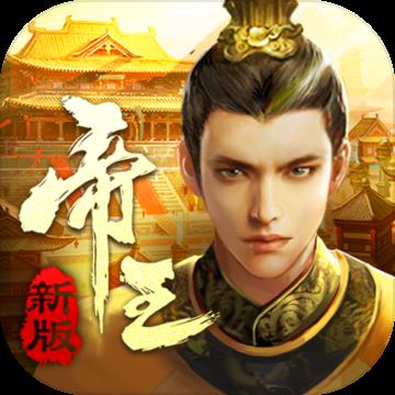 帝王时代游戏变态版-帝王时代bt福利版下载