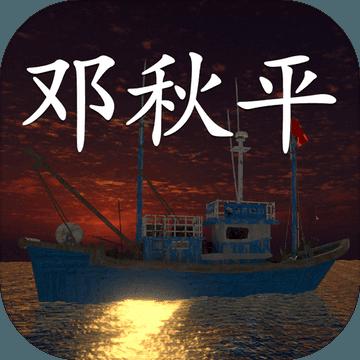鬼船:邓秋平
