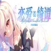 恋爱绮谭不存在的夏天 v1.0 安卓版