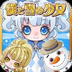 我与雪之少女 v1.0 安卓版