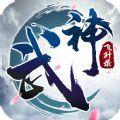 武神飞升录 V1.0 安卓版