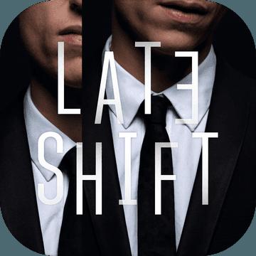 夜班(Late Shift)