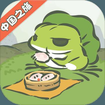 旅行青蛙中国之旅 V1.5 苹果版
