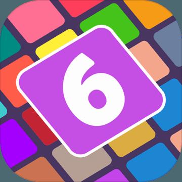 我数字玩得贼6 V1.0.2 最新版