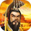 霸王三国之楚歌 v1.0.9.99 安卓版