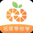 8橙云课 苹果版