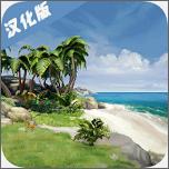 海洋家园生存岛 V1.0 最新版