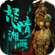 风水墓云决游戏下载-风水墓云决安装包下载V1.0