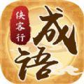成语侠客行 V1.0.1 红包版