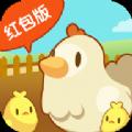 便利村养鸡 V1.0.1 红包版