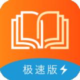 阅趣免费小说 在线阅读
