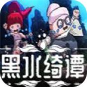 黑水绮谭 v1.0 安卓版