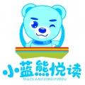 小蓝熊悦读