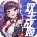 双生战姬 V1.0 破解版