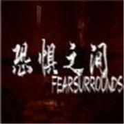 恐惧之间 中文版