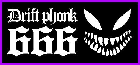 Drift Phonk 666 中文版