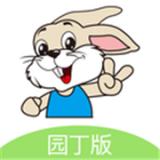 汤米兔 园丁版