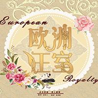 欧洲王室 无限鲜花版