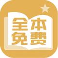 全本免费小说阅读器 全集小说共享版