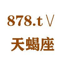 878.t∨天蝎座 绅士免费版