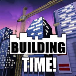 建立时间 V1.4.3 无限金币版