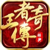 恶魔王者传奇最新版下载-恶魔王者传奇手游安卓版下载