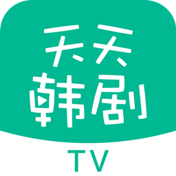 天天韩剧TV 网页版