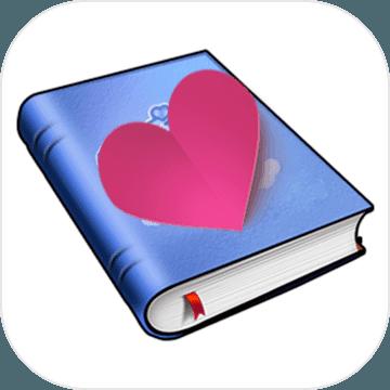 爱情纪念册