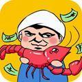 龙虾养成记