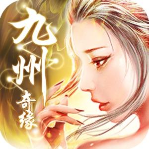 九州奇缘 V1.0.3 苹果版