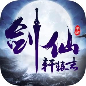 剑仙轩辕志 V1.0.9 苹果版
