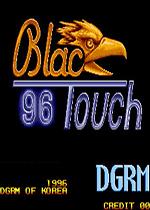 黑色接触96 正宗移植原版