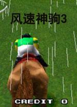 风速神驹3 手机移植版